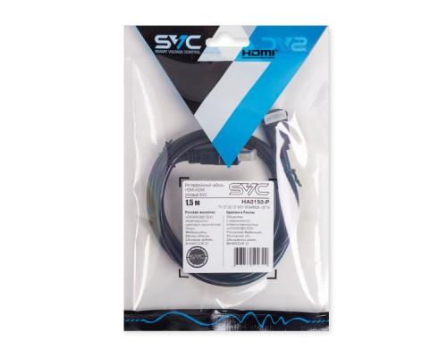 Интерфейсный кабель HDMI-HDMI SVC (HA0150-P)
